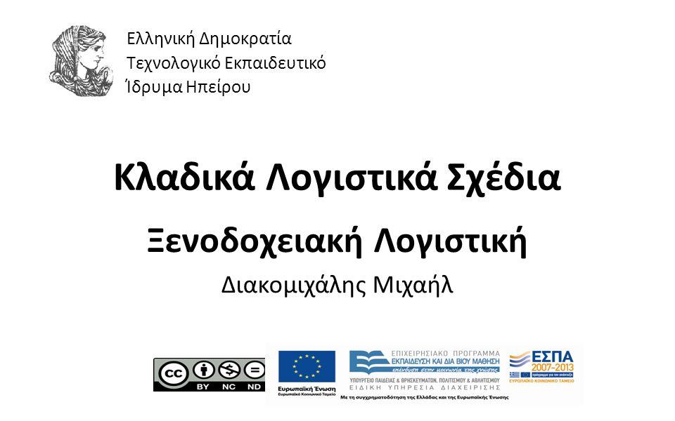 1 Κλαδικά Λογιστικά Σχέδια Ξενοδοχειακή Λογιστική Διακομιχάλης Μιχαήλ Ελληνική Δημοκρατία Τεχνολογικό Εκπαιδευτικό Ίδρυμα Ηπείρου