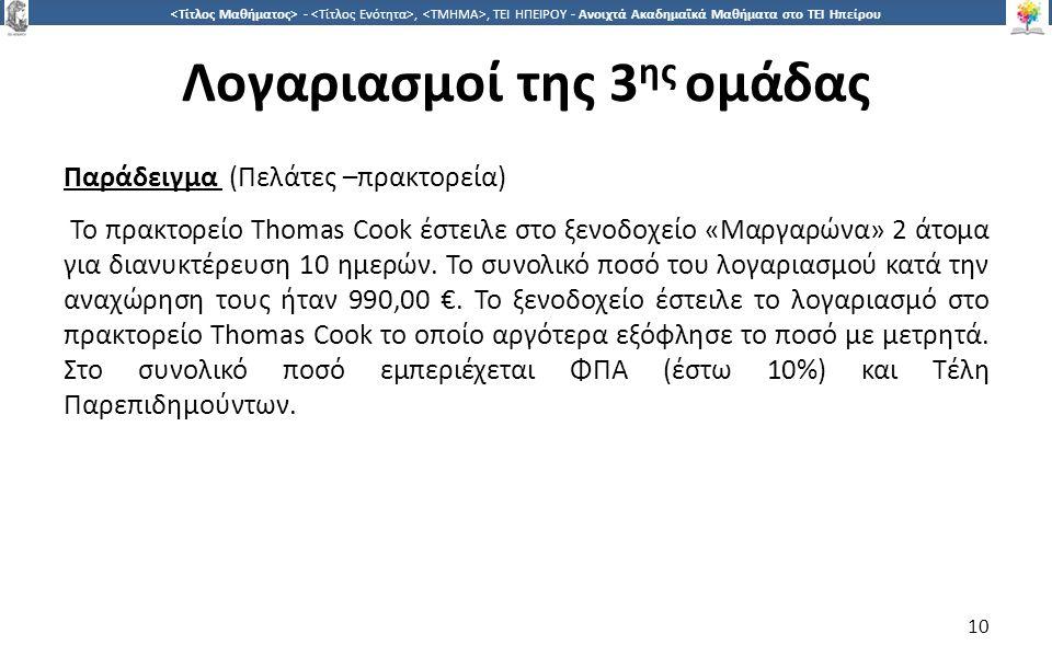 1010 -,, ΤΕΙ ΗΠΕΙΡΟΥ - Ανοιχτά Ακαδημαϊκά Μαθήματα στο ΤΕΙ Ηπείρου Λογαριασμοί της 3 ης ομάδας Παράδειγμα (Πελάτες –πρακτορεία) Το πρακτορείο Thomas Cook έστειλε στο ξενοδοχείο «Μαργαρώνα» 2 άτομα για διανυκτέρευση 10 ημερών.