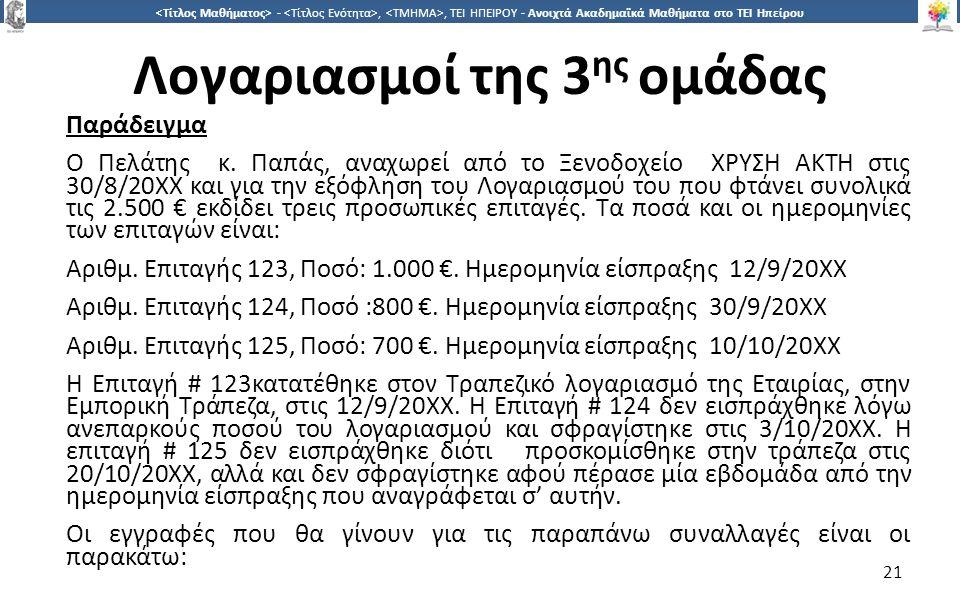 2121 -,, ΤΕΙ ΗΠΕΙΡΟΥ - Ανοιχτά Ακαδημαϊκά Μαθήματα στο ΤΕΙ Ηπείρου Λογαριασμοί της 3 ης ομάδας Παράδειγμα Ο Πελάτης κ.