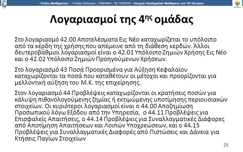 2525 -,, ΤΕΙ ΗΠΕΙΡΟΥ - Ανοιχτά Ακαδημαϊκά Μαθήματα στο ΤΕΙ Ηπείρου Λογαριασμοί της 4 ης ομάδας Στο λογαριασμό 42.00 Αποτελέσματα Εις Νέο καταχωρίζεται το υπόλοιπο από τα κέρδη της χρήσης που απέμεινε από τη διάθεση κερδών.