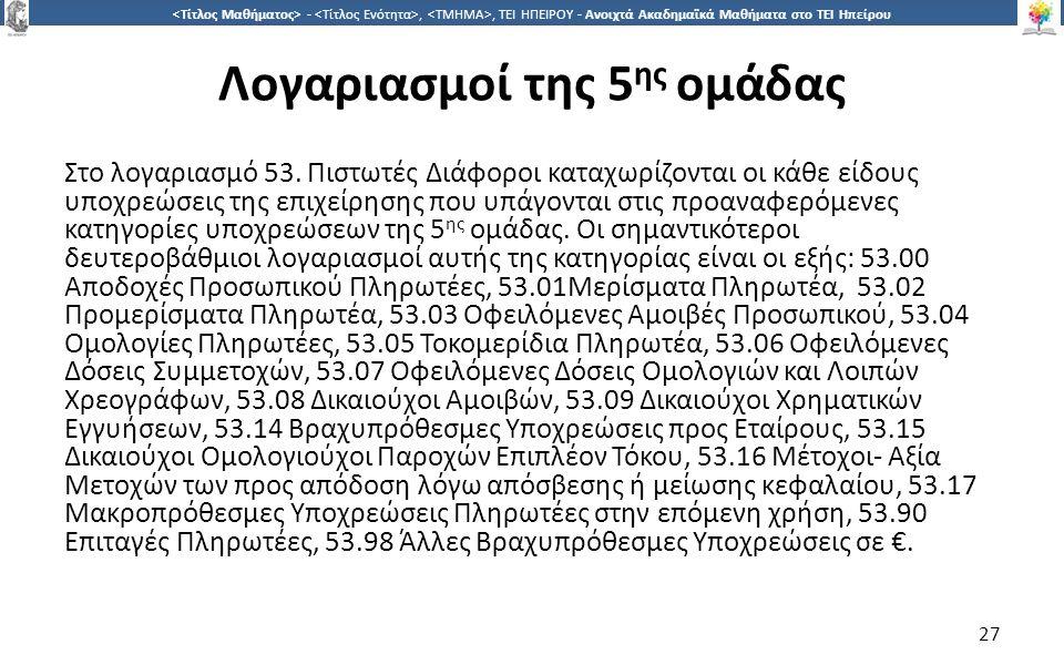 2727 -,, ΤΕΙ ΗΠΕΙΡΟΥ - Ανοιχτά Ακαδημαϊκά Μαθήματα στο ΤΕΙ Ηπείρου Λογαριασμοί της 5 ης ομάδας Στο λογαριασμό 53.
