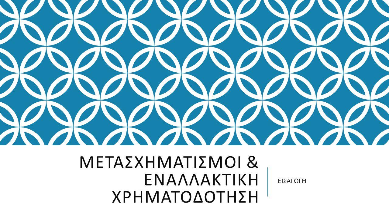 Η ΛΕΙΤΟΥΡΓΙΑ ΤΗΣ ΚΕΦΑΛΑΙΟΥΧΙΚΗΣ ΕΤΑΙΡΙΑΣ 1.Η ΝΟΜΙΚΗ ΠΡΟΣΩΠΙΚΟΤΗΤΑ 2.Ο ΠΕΡΙΟΡΙΣΜΟΣ ΤΗΣ ΕΥΘΥΝΗΣ 3.Η ΤΡΙΤΟΡΓΑΝΩΣΗ ΤΗΣ ΑΝΩΝΥΜΗΣ ΕΤΑΙΡΙΑΣ 4.Η ΑΓΟΡΑ ΕΤΑΙΡΙΚΟΥ ΕΛΕΓΧΟΥ 5.Η ΡΥΘΜΙΣΗ ΤΗΣ ΑΓΟΡΑΣ ΕΤΑΙΡΙΚΟΥ ΕΛΕΓΧΟΥ 6.Η ΠΡΟΙΟΝΤΟΠΟΙΗΣΗ – ΤΥΠΟΠΟΙΗΣΗ ΕΠΙΧΕΙΡΗΜΑΤΙΚΩΝ ΣΧΕΔΙΩΝ