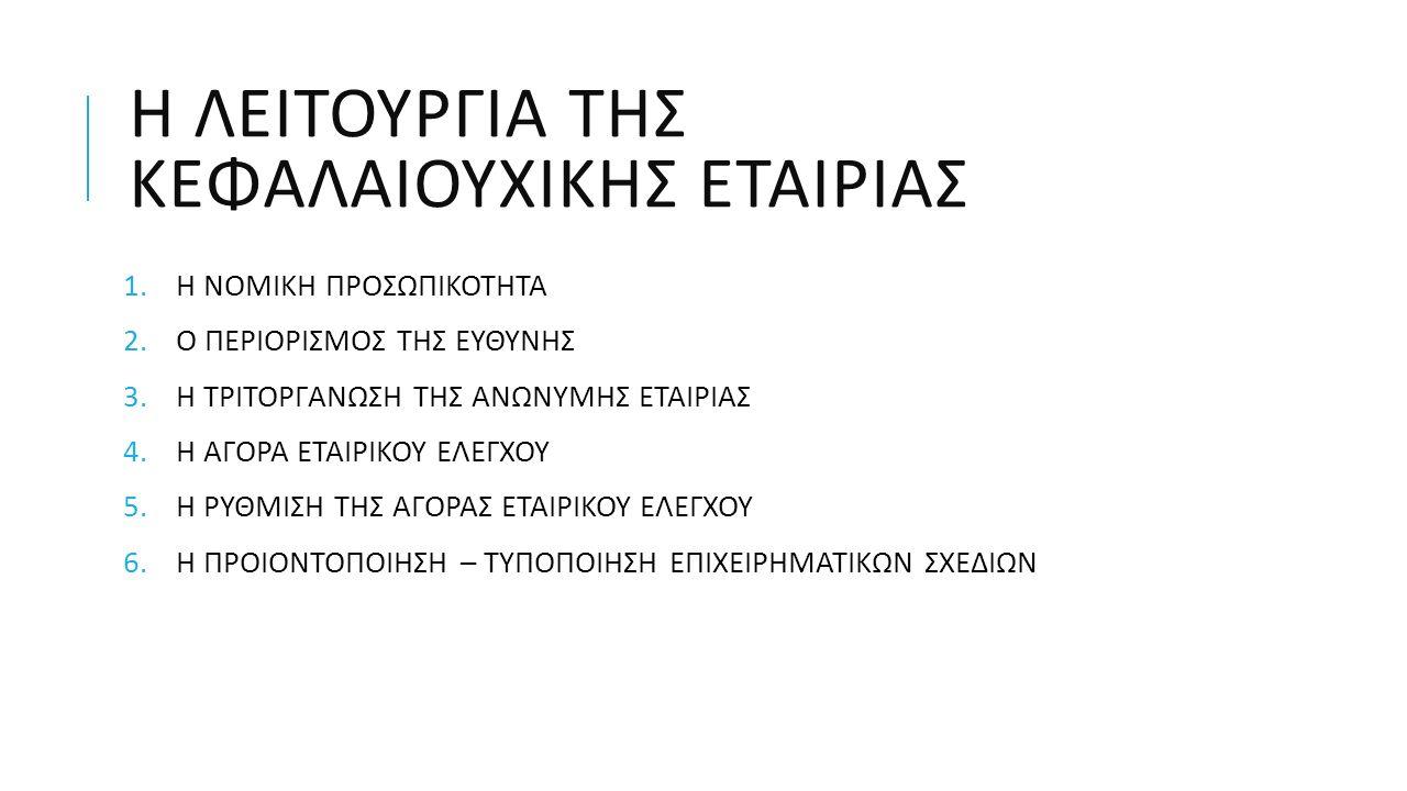 Η ΛΕΙΤΟΥΡΓΙΑ ΤΗΣ ΚΕΦΑΛΑΙΟΥΧΙΚΗΣ ΕΤΑΙΡΙΑΣ 1.Η ΝΟΜΙΚΗ ΠΡΟΣΩΠΙΚΟΤΗΤΑ 2.Ο ΠΕΡΙΟΡΙΣΜΟΣ ΤΗΣ ΕΥΘΥΝΗΣ 3.Η ΤΡΙΤΟΡΓΑΝΩΣΗ ΤΗΣ ΑΝΩΝΥΜΗΣ ΕΤΑΙΡΙΑΣ 4.Η ΑΓΟΡΑ ΕΤΑΙΡΙΚ