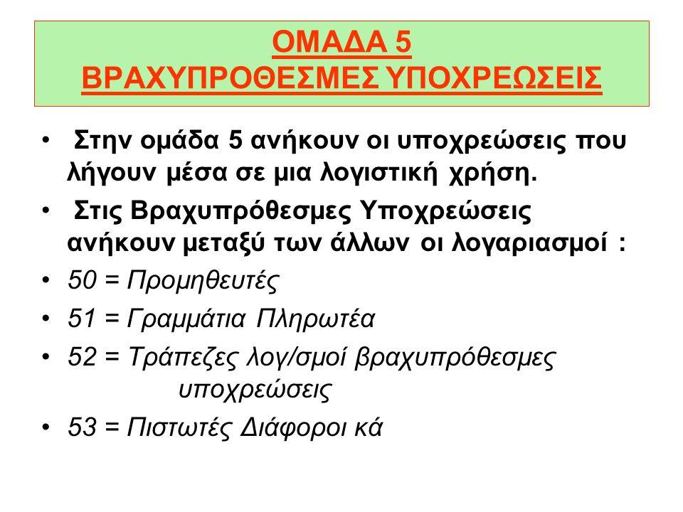 ΟΜΑΔΑ 4 ΚΑΘΑΡΗ ΘΕΣΗ - ΠΡΟΒΛΕΨΕΙΣ - ΜΑΚΡΟΠΡΟΘΕΣΜΕΣ ΥΠΟΧΡΕΩΣΕΙΣ 3. Οι Μακροπρόθεσµες Υποχρεώσεις: Προς τρίτους (αυτές που λήγουν σε µεγαλύτερο διάστηµα