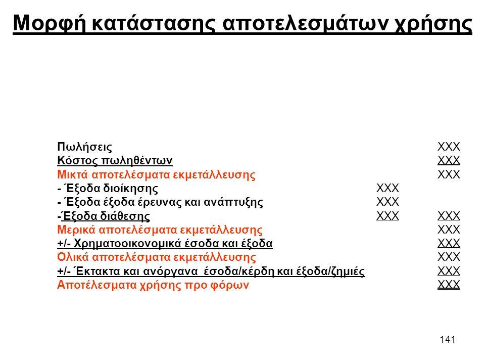140 Κατάσταση Αποτελεσμάτων Χρήσης Κατάσταση Αποτελεσμάτων Χρήσης (ΚΑΧ) ονομάζεται η λογιστική κατάσταση στην οποία συσχετίζονται περιληπτικά, με βάση