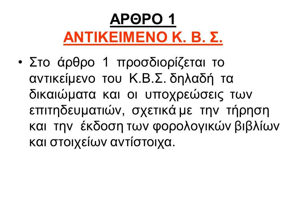 ΔΟΜΗ Κ.Β.Σ Ο Κ.Β.Σ αποτελείται από σύνολο ΑΡΘΡΩΝ (1 έως 37) µε τα οποία ρυθµίζονται λεπτοµέρειες σχετικά µε την τήρηση των Βιβλίων, την έκδοση και τη