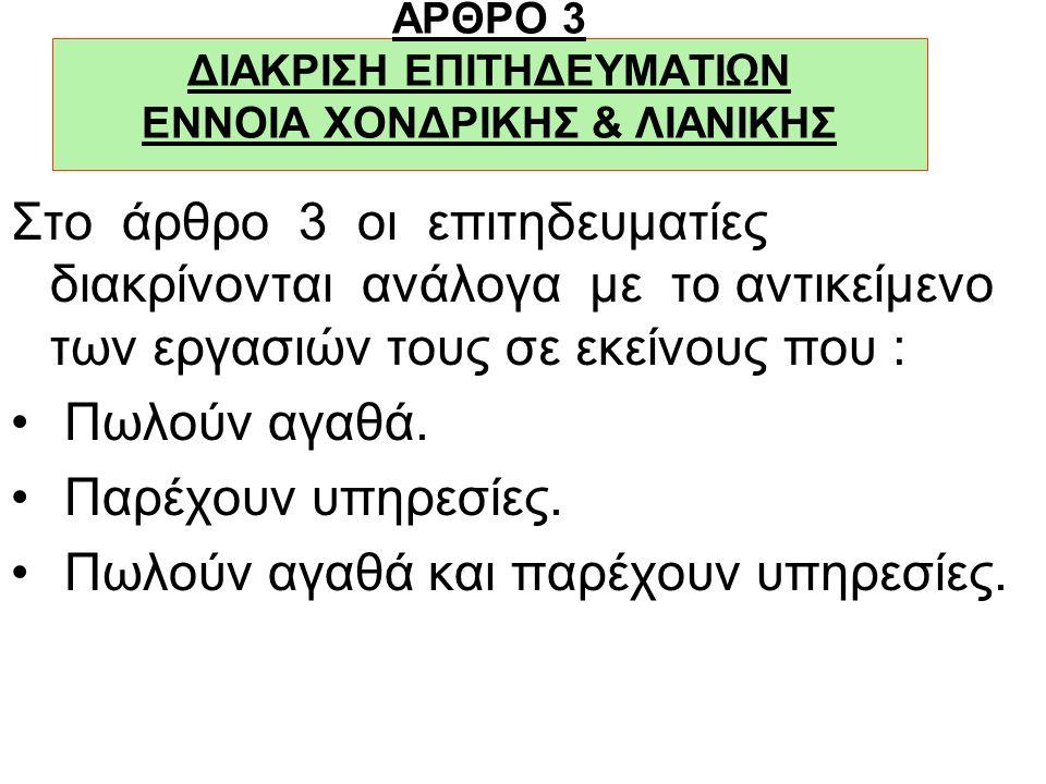 ΑΡΘΡΟ 2 ΥΠΟΧΡΕΟΙ ΣΕ ΤΗΡΗΣΗ ΒΙΒΛΙΩΝ & ΣΤΟΙΧΕΙΩΝ Τα βιβλία και στοιχεία του Κώδικα τηρούνται στην Ελληνική γλώσσα και σε Ελληνικό νόµισµα, εκτός αν ορίζ