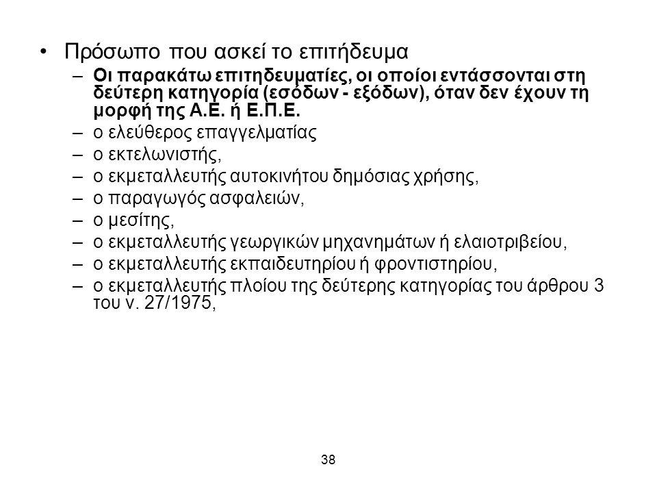 ΑΡΘΡΟ 6 ΒΙΒΛΙΑ Β' ΚΑΤΗΓΟΡΙΑΣ Στο άρθρο 6 ορίζονται σχετικά µε τα βιβλία της Β' κατηγορίας ως εξής : Οι επιτηδευµατίες της κατηγορίας τηρούν το βιβλίο
