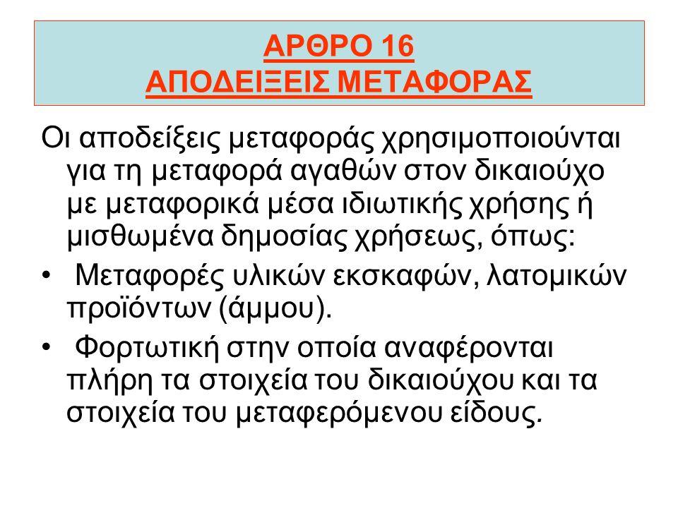 ΑΡΘΡΟ 15 ΑΠΟΔΕΙΞΕΙΣ ΔΑΠΑΝΩΝ Οι αποδείξεις δαπανών εκδίδονται όταν : Ο δικαιούχος δεν υπόκειται στην έκδοση στοιχείου σύµφωνα µε τον Κ.Β.Σ.(εισηγητές Σ