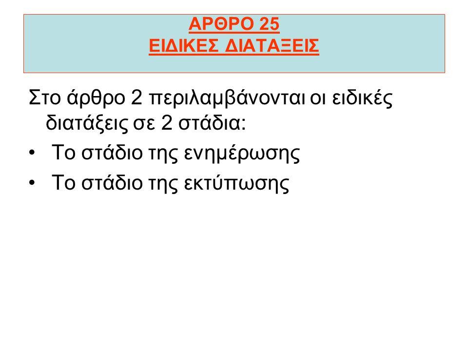 ΑΡΘΡΟ 23 ΥΠΟΧΡΕΩΣΕΙΣ ΧΡΗΣΤΩΝ ΤΕΧΝΙΚΕΣ ΠΡΟΔΙΑΓΡΑΦΕΣ ΛΟΓΙΣΜΙΚΟΥ Το λογισµικό πρέπει να έχει τις ακόλουθες δυνατότητες : 1. Ανάπτυξη των κωδικών αριθµών