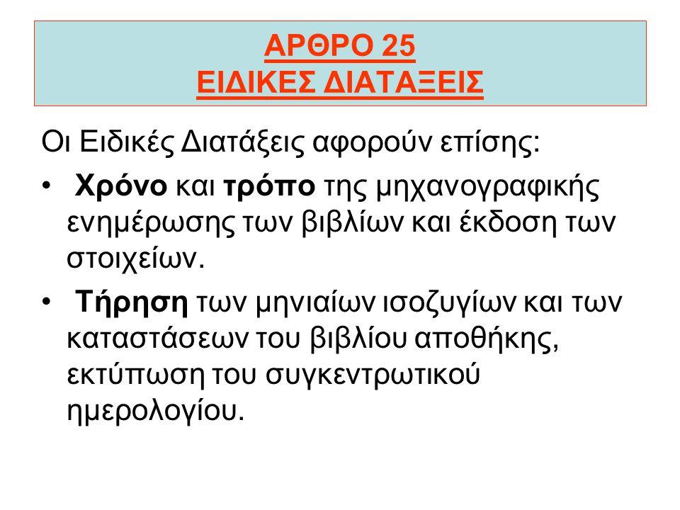 ΑΡΘΡΟ 25 ΕΙΔΙΚΕΣ ΔΙΑΤΑΞΕΙΣ Στο άρθρο 2 περιλαµβάνονται οι ειδικές διατάξεις σε 2 στάδια: Το στάδιο της ενηµέρωσης Το στάδιο της εκτύπωσης