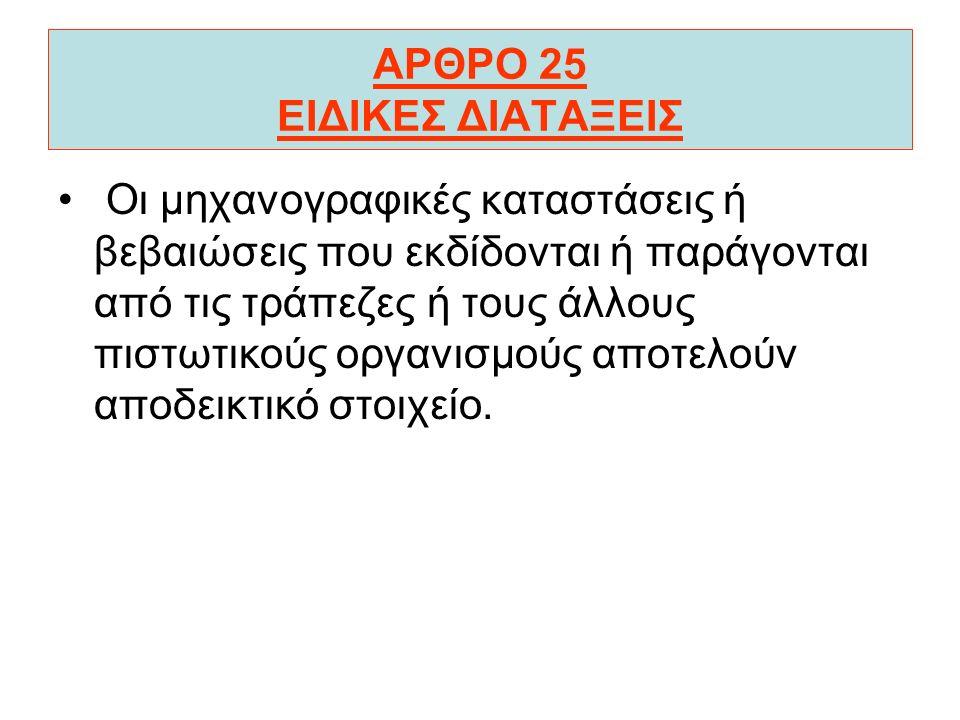 ΑΡΘΡΟ 25 ΕΙΔΙΚΕΣ ΔΙΑΤΑΞΕΙΣ Στο άρθρο 25 αναφέρονται οι πληροφορίες για τη διαχειριστική περίοδο. Η εκτύπωση των θεωρηµένων βιβλίων και καταστάσεων µπο