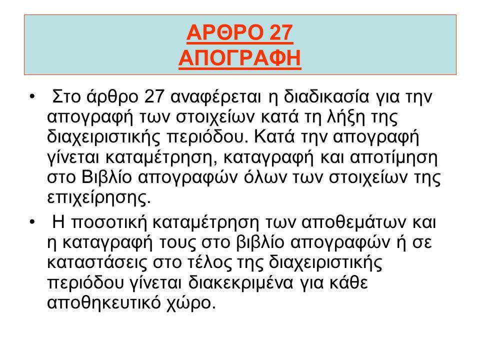 ΑΡΘΡΟ 26 ΔΙΑΧΕΙΡΙΣΤΙΚΗ ΠΕΡΙΟΔΟΣ Στο άρθρο 26 αναφέρεται η διαχειριστική περίοδος, η οποία είναι 12µηνη. Οι επιχειρήσεις κλείνουν τα λογιστικά βιβλία σ