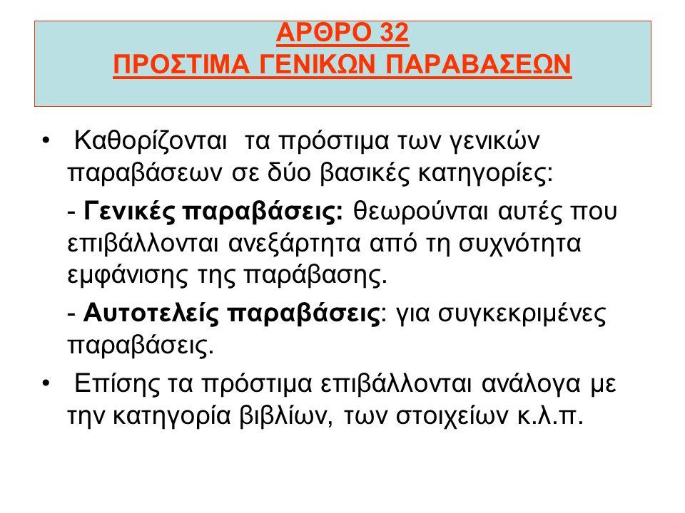 ΑΡΘΡΟ 31 ΑΠΟΡΡΗΤΟ ΒΙΒΛΙΩΝ & ΣΤΟΙΧΕΙΩΝ Ορίζονται οι κατηγορίες των χρηστών των λογιστικών βιβλίων και στοιχείων. Ο Υπουργός Οικονοµικών ορίζει ότι µπορ