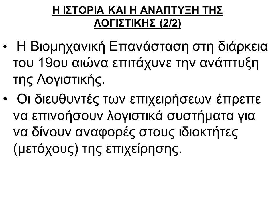 Η ΙΣΤΟΡΙΑ ΚΑΙ Η ΑΝΑΠΤΥΞΗ ΤΗΣ ΛΟΓΙΣΤΙΚΗΣ (1/2) Τα Λογιστικά ευρήµατα ανατρέχουν στους αρχαίους πολιτισµούς της Βαβυλώνας, της Κίνας, της Ελλάδας και τη