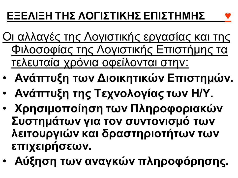 Η ΙΣΤΟΡΙΑ ΚΑΙ Η ΑΝΑΠΤΥΞΗ ΤΗΣ ΛΟΓΙΣΤΙΚΗΣ (2/2) Η Βιοµηχανική Επανάσταση στη διάρκεια του 19ου αιώνα επιτάχυνε την ανάπτυξη της Λογιστικής. Οι διευθυντέ
