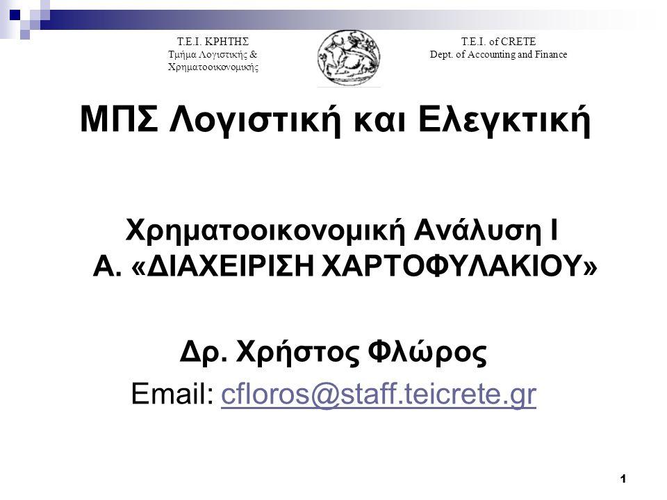 1 ΜΠΣ Λογιστική και Ελεγκτική Χρηματοοικονομική Ανάλυση Ι Α. «ΔΙΑΧΕΙΡΙΣΗ ΧΑΡΤΟΦΥΛΑΚΙΟΥ» Δρ. Χρήστος Φλώρος Email: cfloros@staff.teicrete.grcfloros@sta
