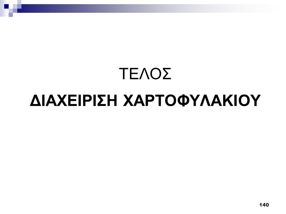 ΔΙΑΧΕΙΡΙΣΗ ΧΑΡΤΟΦΥΛΑΚΙΟΥ ΤΕΛΟΣ 140