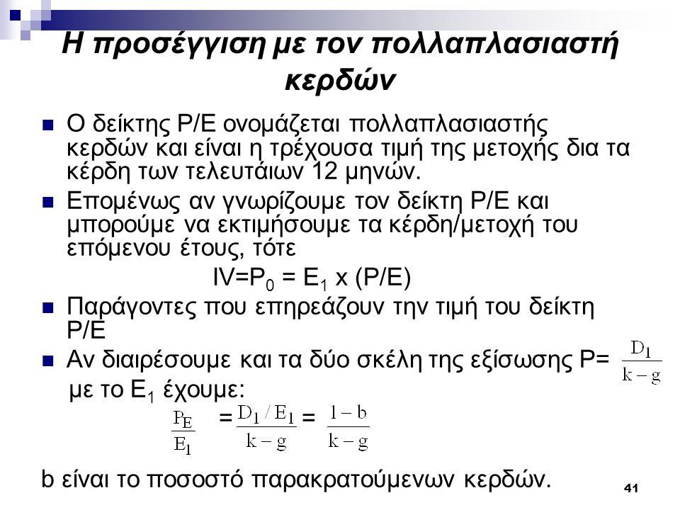 41 Η προσέγγιση με τον πολλαπλασιαστή κερδών Ο δείκτης P/E ονομάζεται πολλαπλασιαστής κερδών και είναι η τρέχουσα τιμή της μετοχής δια τα κέρδη των τε