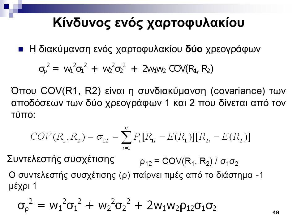 49 Κίνδυνος ενός χαρτοφυλακίου Η διακύμανση ενός χαρτοφυλακίου δύο χρεογράφων Όπου COV(R1, R2) είναι η συνδιακύμανση (covariance) των αποδόσεων των δύ