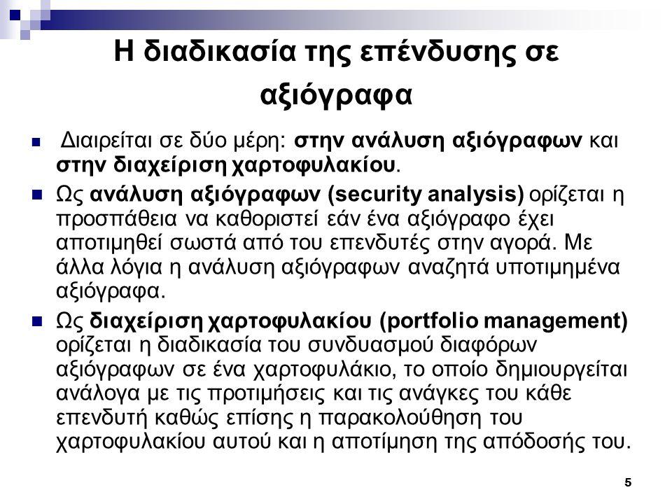5 Η διαδικασία της επένδυσης σε αξιόγραφα Διαιρείται σε δύο μέρη: στην ανάλυση αξιόγραφων και στην διαχείριση χαρτοφυλακίου. Ως ανάλυση αξιόγραφων (se