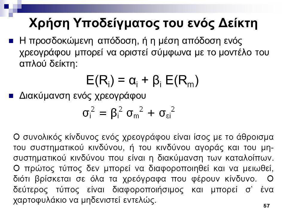 57 Χρήση Υποδείγματος του ενός Δείκτη Η προσδοκώμενη απόδοση, ή η μέση απόδοση ενός χρεογράφου μπορεί να οριστεί σύμφωνα με το μοντέλο του απλού δείκτ