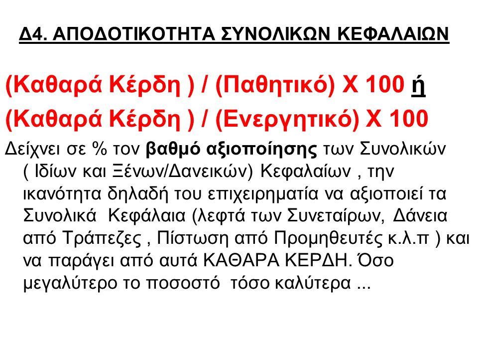 Δ4. ΑΠΟΔΟΤΙΚΟΤΗΤΑ ΣΥΝΟΛΙΚΩΝ ΚΕΦΑΛΑΙΩΝ (Καθαρά Κέρδη ) / (Παθητικό) Χ 100 ή (Καθαρά Κέρδη ) / (Ενεργητικό) Χ 100 Δείχνει σε % τον βαθμό αξιοποίησης των