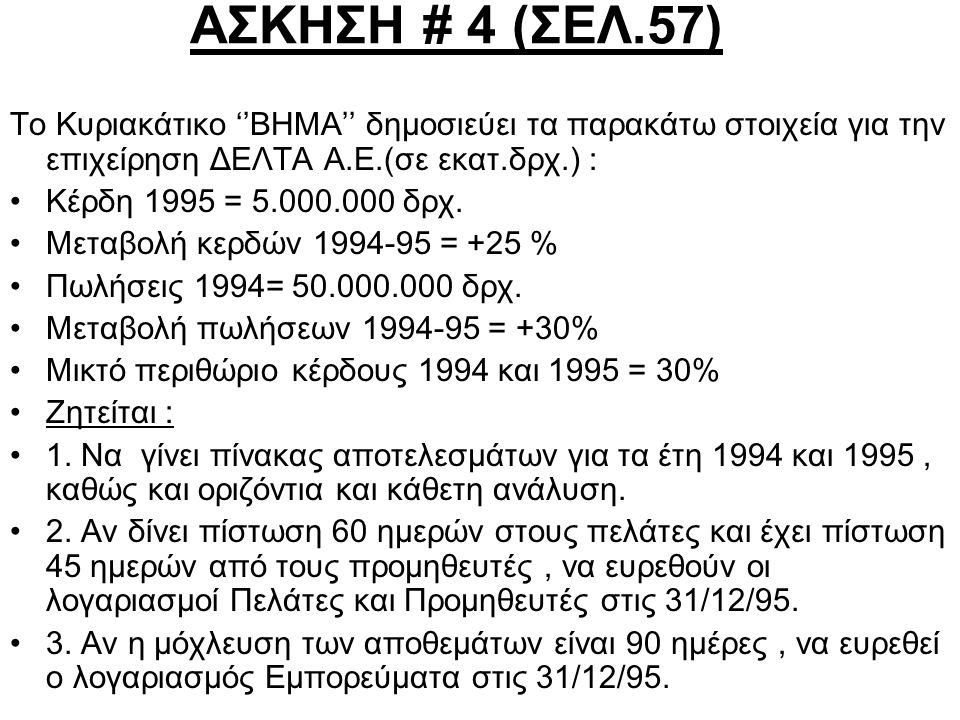 ΑΣΚΗΣΗ # 4 (ΣΕΛ.57) Το Κυριακάτικο ''ΒΗΜΑ'' δημοσιεύει τα παρακάτω στοιχεία για την επιχείρηση ΔΕΛΤΑ Α.Ε.(σε εκατ.δρχ.) : Κέρδη 1995 = 5.000.000 δρχ.