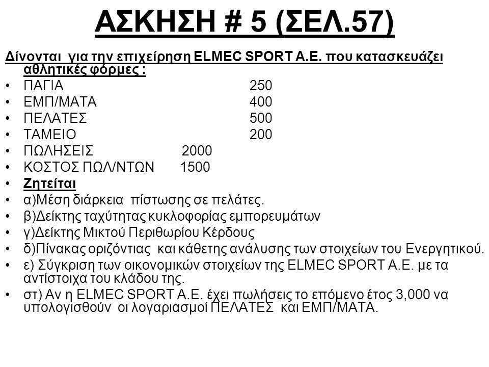 ΑΣΚΗΣΗ # 5 (ΣΕΛ.57) Δίνονται για την επιχείρηση ELMEC SPORT A.E.