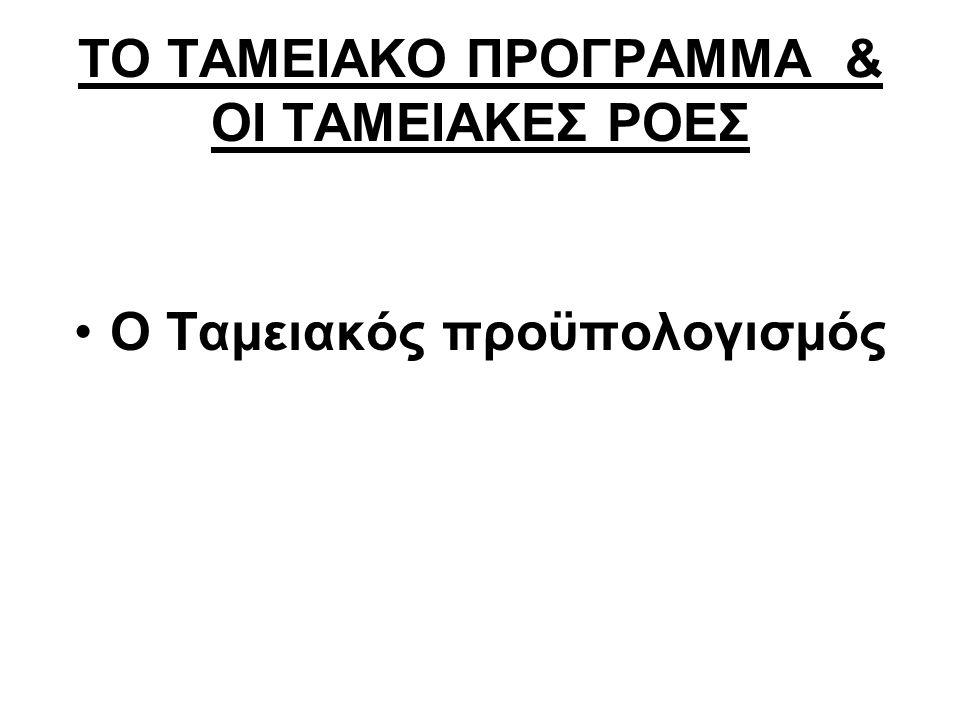 ΤΟ ΤΑΜΕΙΑΚΟ ΠΡΟΓΡΑΜΜΑ & ΟΙ ΤΑΜΕΙΑΚΕΣ ΡΟΕΣ Ο Ταμειακός προϋπολογισμός