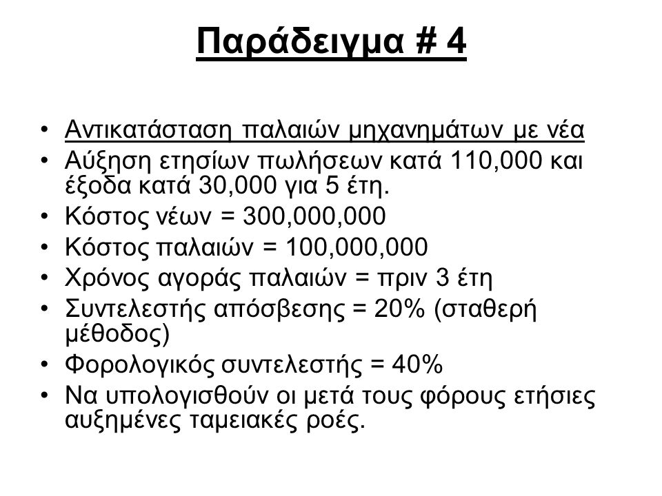 Παράδειγμα # 4 Αντικατάσταση παλαιών μηχανημάτων με νέα Αύξηση ετησίων πωλήσεων κατά 110,000 και έξοδα κατά 30,000 για 5 έτη.