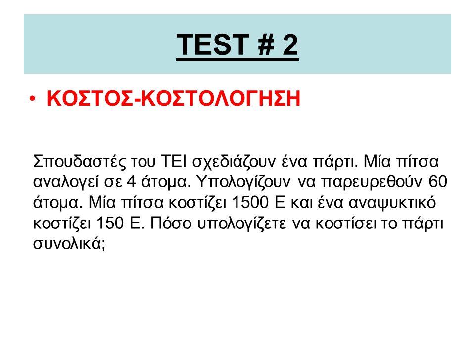 TEST # 2 ΚΟΣΤΟΣ-ΚΟΣΤΟΛΟΓΗΣΗ Σπουδαστές του TEI σχεδιάζουν ένα πάρτι.