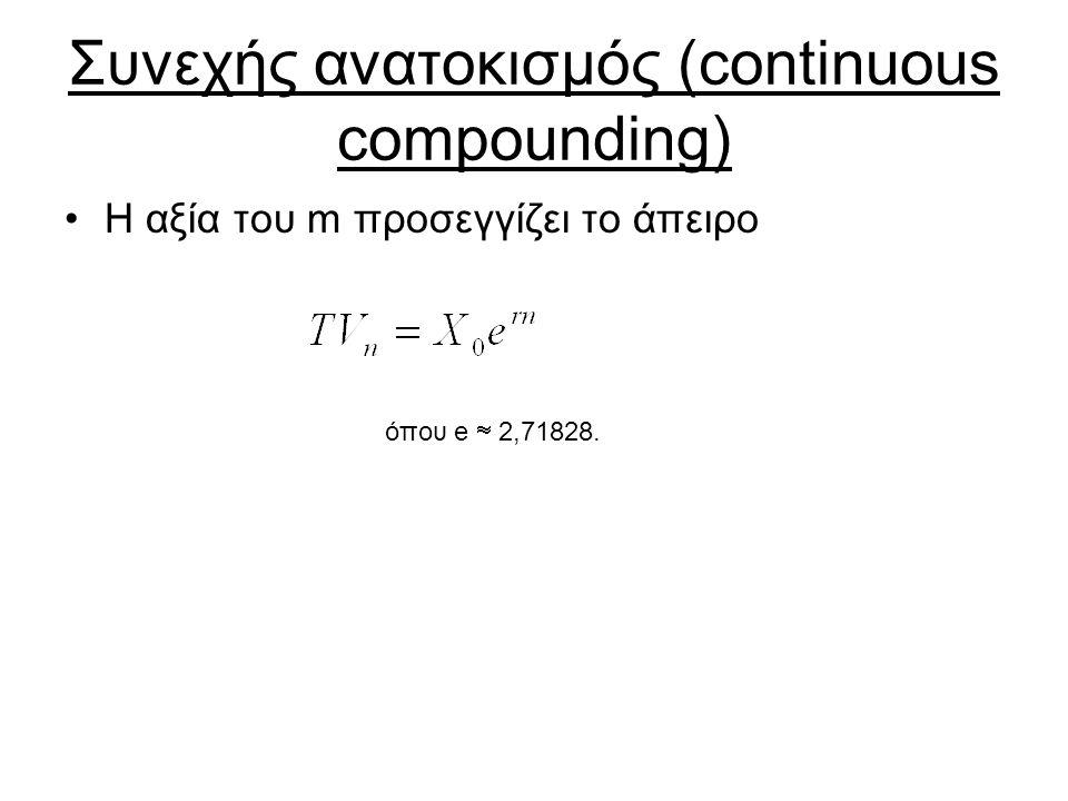Συνεχής ανατοκισμός (continuous compounding) Η αξία του m προσεγγίζει το άπειρο όπου e  2,71828.