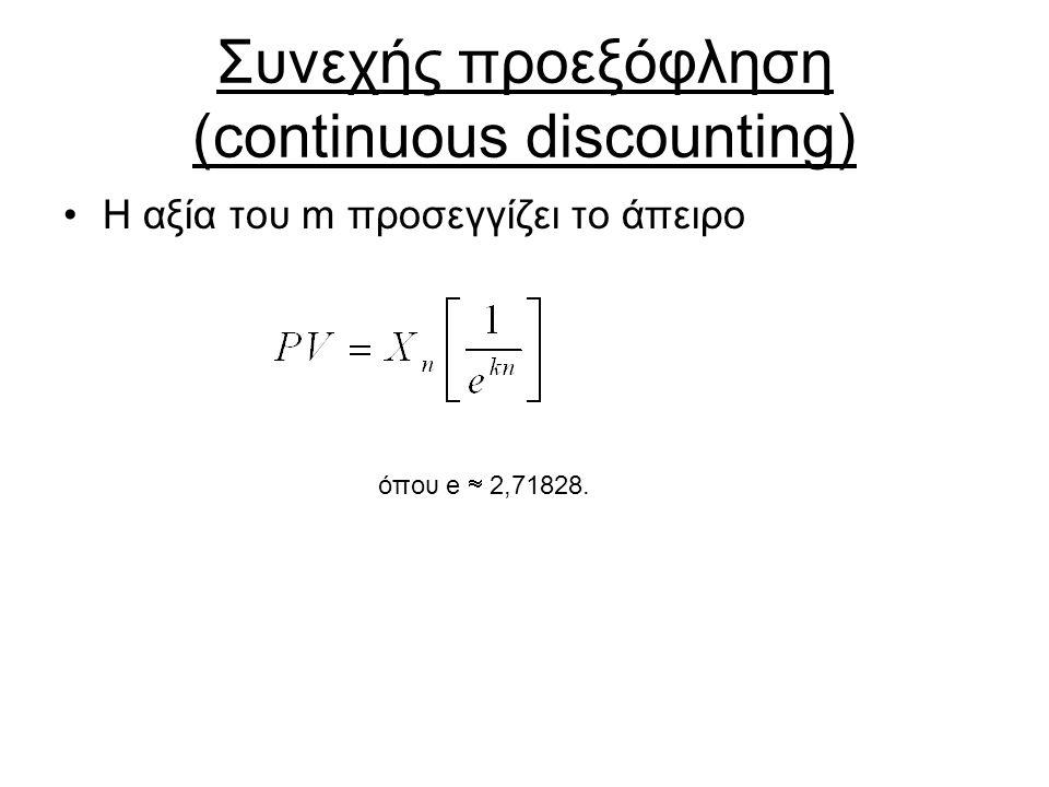 Συνεχής προεξόφληση (continuous discounting) Η αξία του m προσεγγίζει το άπειρο όπου e  2,71828.