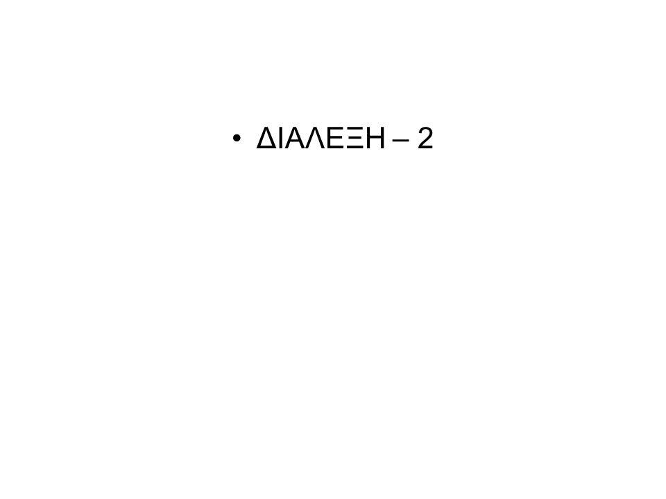 ΔΙΑΛΕΞΗ – 2