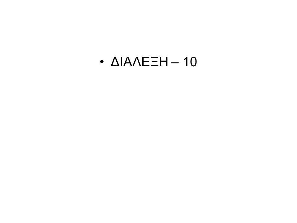 ΔΙΑΛΕΞΗ – 10