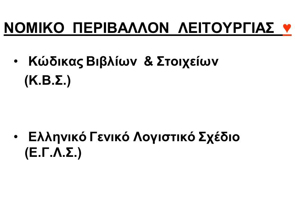ΝΟΜΙΚΟ ΠΕΡΙΒΑΛΛΟΝ ΛΕΙΤΟΥΡΓΙΑΣ ♥ Κώδικας Βιβλίων & Στοιχείων (Κ.Β.Σ.) Ελληνικό Γενικό Λογιστικό Σχέδιο (Ε.Γ.Λ.Σ.)