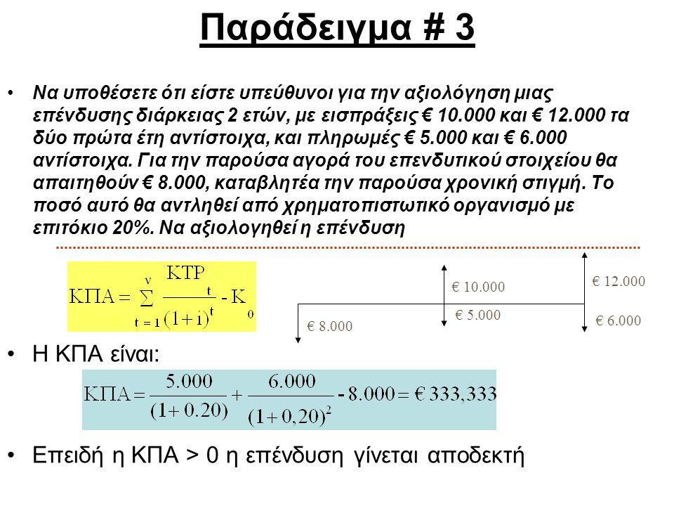 Παράδειγμα # 3 Να υποθέσετε ότι είστε υπεύθυνοι για την αξιολόγηση μιας επένδυσης διάρκειας 2 ετών, με εισπράξεις € 10.000 και € 12.000 τα δύο πρώτα έτη αντίστοιχα, και πληρωμές € 5.000 και € 6.000 αντίστοιχα.