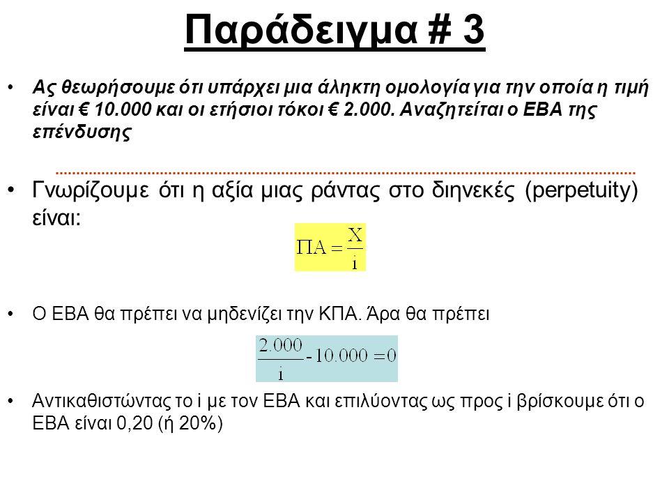 Παράδειγμα # 3 Ας θεωρήσουμε ότι υπάρχει μια άληκτη ομολογία για την οποία η τιμή είναι € 10.000 και οι ετήσιοι τόκοι € 2.000.
