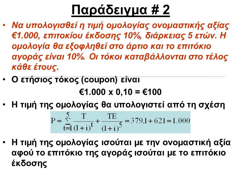 Παράδειγμα # 2 Να υπολογισθεί η τιμή ομολογίας ονομαστικής αξίας €1.000, επιτοκίου έκδοσης 10%, διάρκειας 5 ετών.
