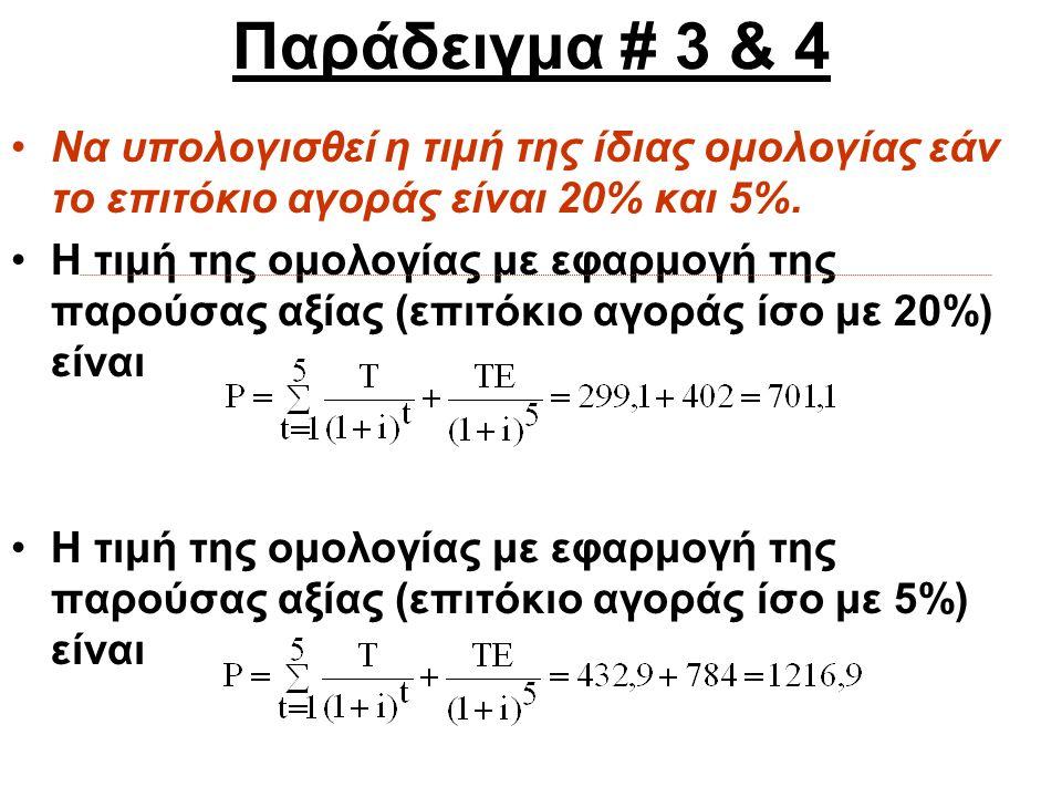 Παράδειγμα # 3 & 4 Να υπολογισθεί η τιμή της ίδιας ομολογίας εάν το επιτόκιο αγοράς είναι 20% και 5%.