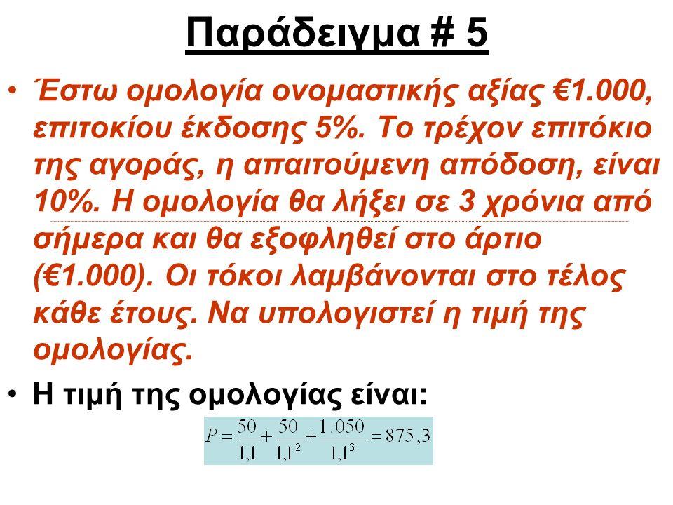 Παράδειγμα # 5 Έστω ομολογία ονομαστικής αξίας €1.000, επιτοκίου έκδοσης 5%.