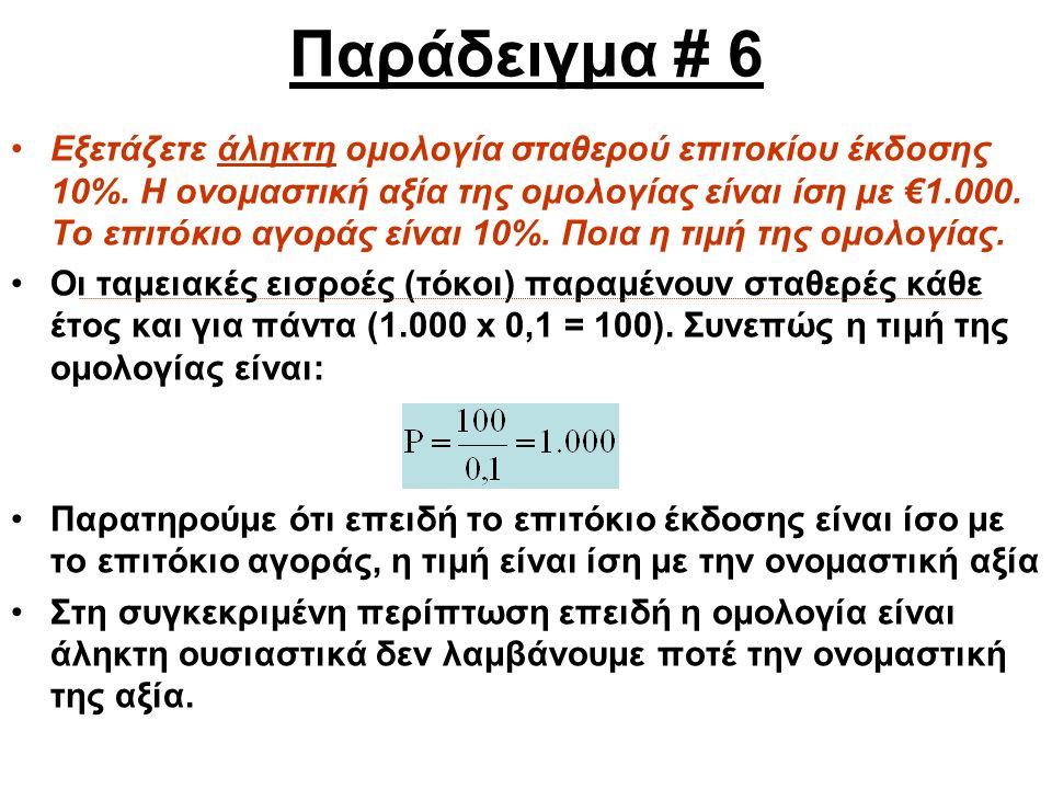 Παράδειγμα # 6 Εξετάζετε άληκτη ομολογία σταθερού επιτοκίου έκδοσης 10%.