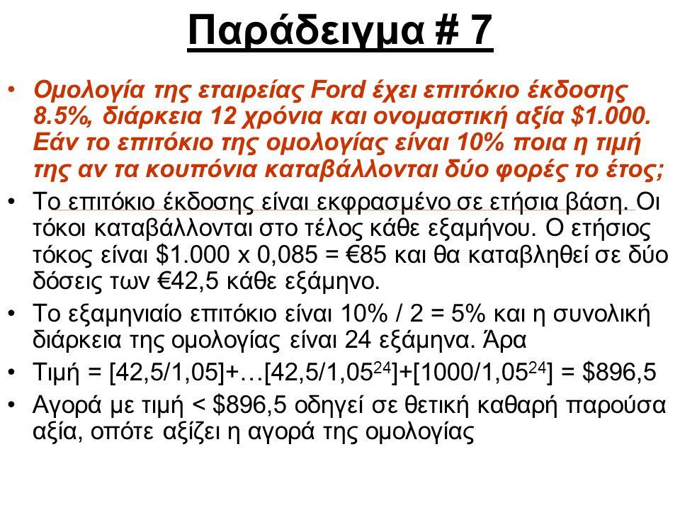 Παράδειγμα # 7 Ομολογία της εταιρείας Ford έχει επιτόκιο έκδοσης 8.5%, διάρκεια 12 χρόνια και ονομαστική αξία $1.000.