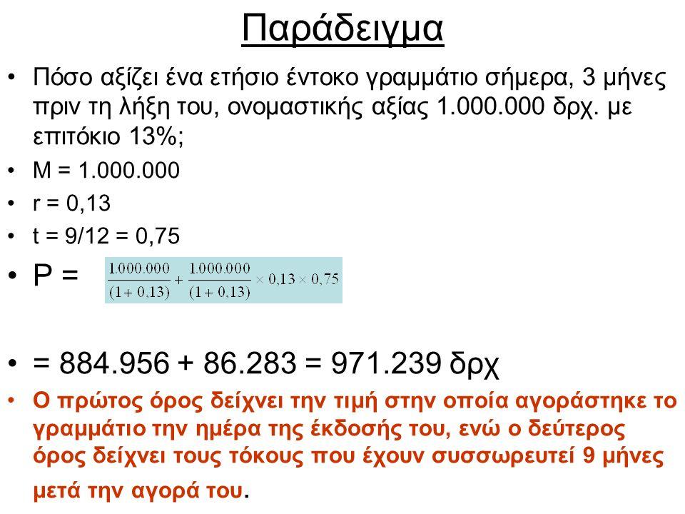 Παράδειγμα Πόσο αξίζει ένα ετήσιο έντοκο γραμμάτιο σήμερα, 3 μήνες πριν τη λήξη του, ονομαστικής αξίας 1.000.000 δρχ.