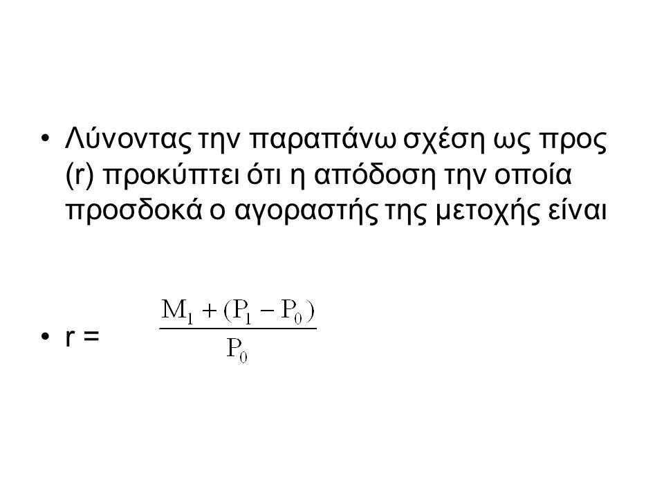 Λύνοντας την παραπάνω σχέση ως προς (r) προκύπτει ότι η απόδοση την οποία προσδοκά ο αγοραστής της μετοχής είναι r =