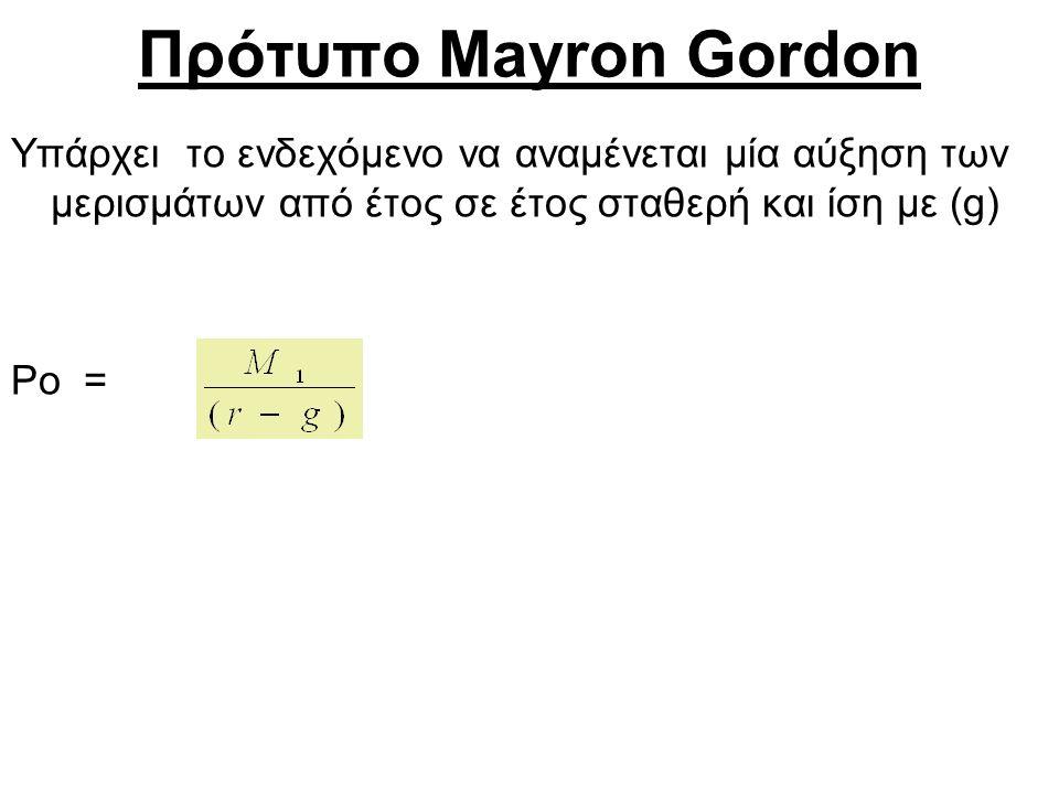 Πρότυπο Mayron Gordon Υπάρχει το ενδεχόμενο να αναμένεται μία αύξηση των μερισμάτων από έτος σε έτος σταθερή και ίση με (g) Pο =