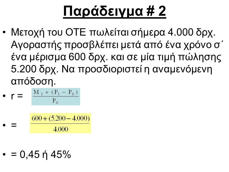 Παράδειγμα # 2 Μετοχή του ΟΤΕ πωλείται σήμερα 4.000 δρχ.