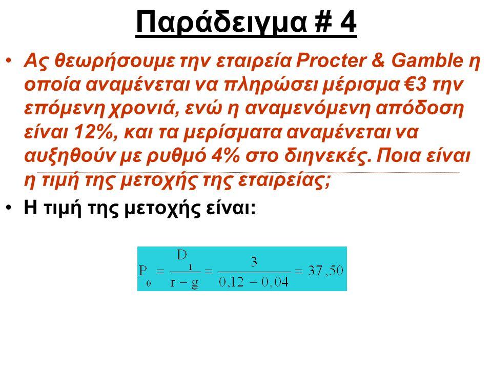 Παράδειγμα # 4 Ας θεωρήσουμε την εταιρεία Procter & Gamble η οποία αναμένεται να πληρώσει μέρισμα €3 την επόμενη χρονιά, ενώ η αναμενόμενη απόδοση είναι 12%, και τα μερίσματα αναμένεται να αυξηθούν με ρυθμό 4% στο διηνεκές.