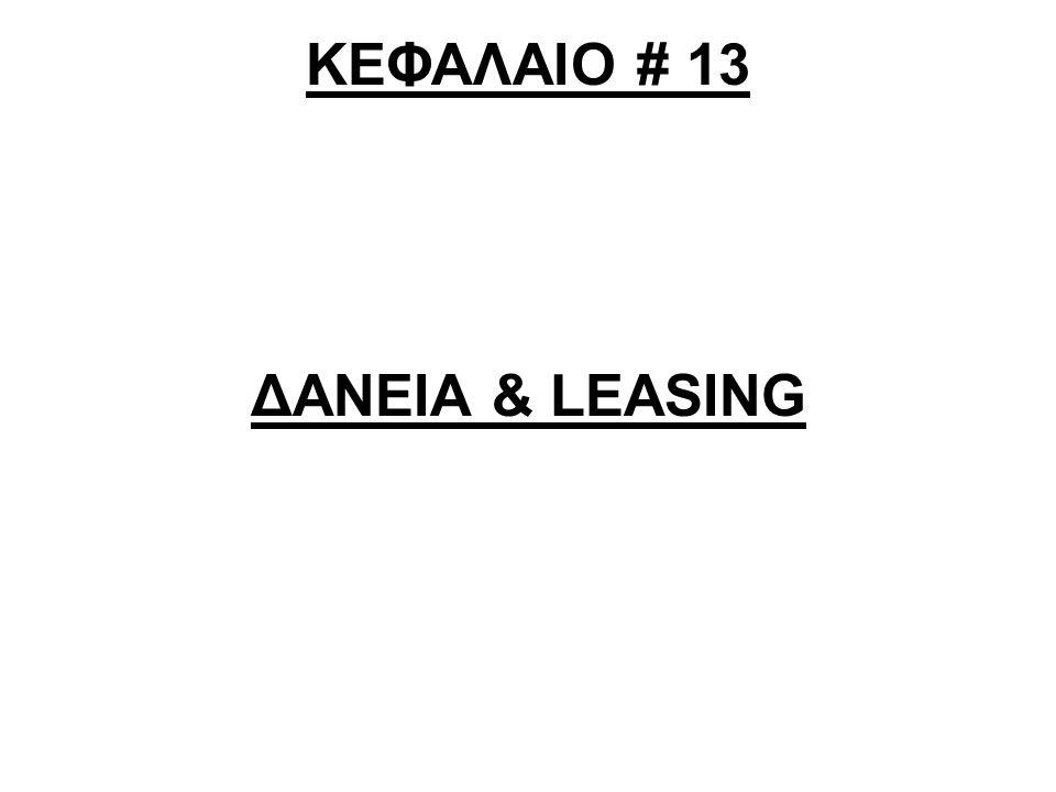 ΚΕΦΑΛΑΙΟ # 13 ΔΑΝΕΙΑ & LEASING